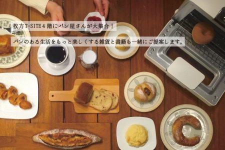 【枚方T-SITE】ひらかたパン祭りに参加します