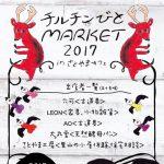 3/26(日)チルチンびとMARKET2017に出店します