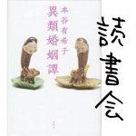 【終了】4/20(木)読書会「異類婚姻譚」
