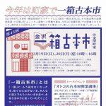 3/19-20 金沢一箱古本市に出店します