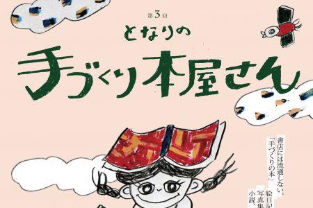 【終了】5/3(水)-27(土)第3回となりの手づくり本屋さん