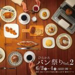 【枚方T-SITE】今週末開催・ひらかたパン祭り第2弾に出展します