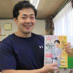 今日発売!「アクタス」に龍助町が漫画で紹介されました