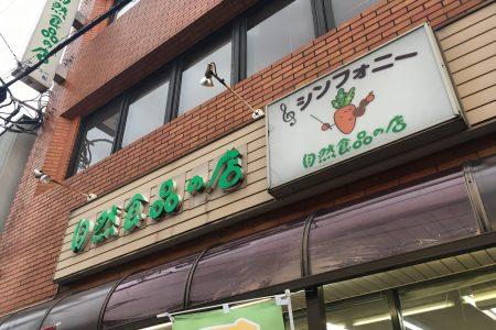 「自然食品シンフォニー小松店」にジャムを納品しました