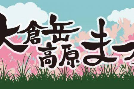 9/24(日)大倉岳高原まつりに出店します
