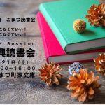 10/21(土)BOOK Session 即興読書会