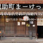 12/3(日)龍助町まーけっとを開催します