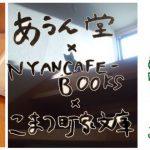 10/22(日)第3回 BOOKかふぇ@小松 絵本館ホール に出店します