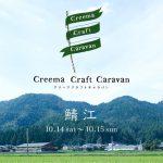 10/15(日)Creema Craft Caravan in 鯖江 に出店します