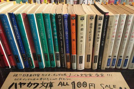 カズオ・イシグロ氏 ノーベル文学賞 受賞記念!ハヤカワ文庫SALE