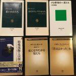 本の入荷情報(17/10/12)