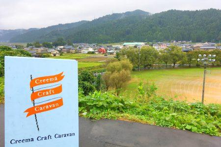 第4回ほほほのHoliday / CreemaCraftCaravan in鯖江 イベントレポ
