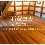 12/3(日)石蔵ヨガ【龍助町まーけっと】