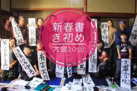1/6(土)新春書き初め大会2018