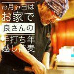 【受付終了】12月31日はお家で良さんの手打ち年越し蕎麦!予約販売します。