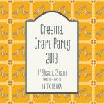 1/20-21 大阪 Creema Craft  Party 2018