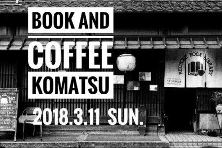 BOOK AND COFFEE KOMATSU