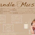 3/4(日)キャンドルナイト&Music 2018 出店します