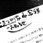 4/21(土)こまつ町家de写経 ワークショップ開催