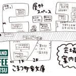 【3/11(日)】当日の会場案内図【BCK2018】