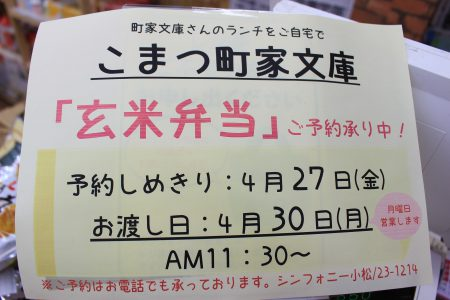 シンフォニー小松店 玄米弁当予約しめきりは明日 4/27!