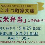 5月の シンフォニー小松店さん での販売お知らせ