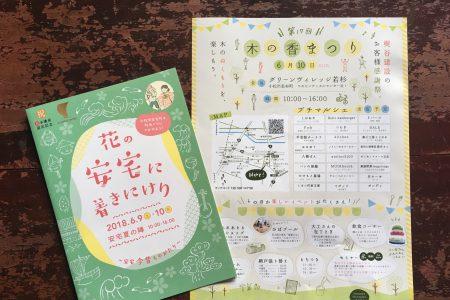 6/10(日)イベント出店おしらせ