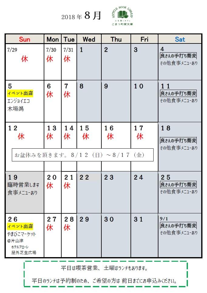 2018年8月の営業日 - こまつ町家...