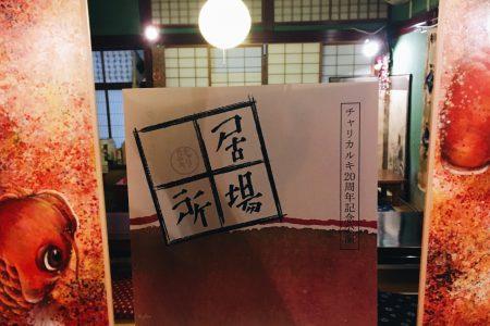7/15(日)劇団チャリカルキ 20周年記念公演「居場所」in こまつ町家文庫