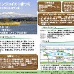 8/5(日)エンジョイエコまつり in 木場潟公園中央園地