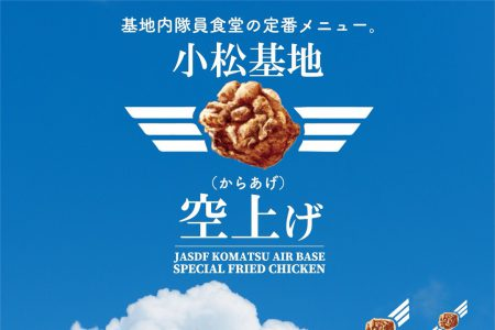 航空祭で小松基地空上げを販売します!!