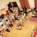 第4回 BOOKかふぇ@絵本館ホール 出店します