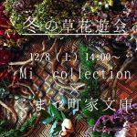 【終了】12/8(土)開催  冬の草花遊会
