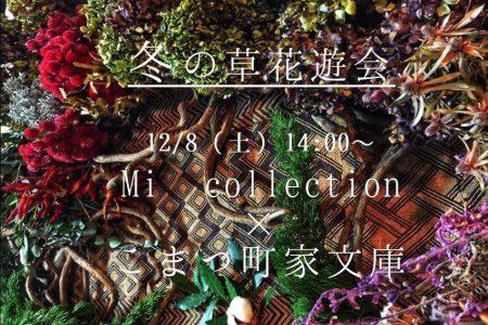 12/8(土)開催  冬の草花遊会