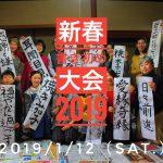 【終了】1/12(土)新春書き初め大会2018 開催します