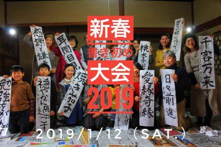 1/12(土)新春書き初め大会2018 開催します
