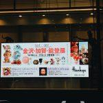 【終了】大阪・阪急うめだ本店【 旨し、美し。 金沢加賀能登展 】出店中