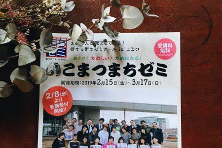 【終了】第三回 こまつまちゼミ『生姜シロップ作り』