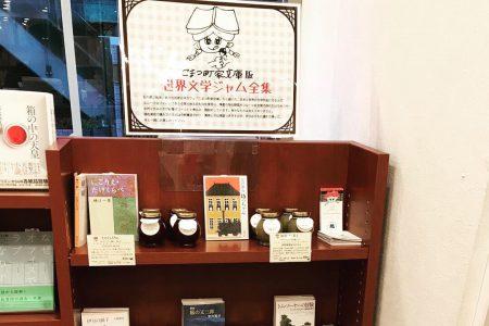 西荻窪の今野書店さんにて 世界文学ジャム全集フェア開催!
