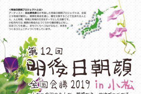 明後日朝顔全国会議2019in小松 開催!