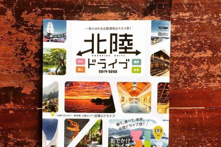 【雑誌掲載】北陸ドライブ2019-2020