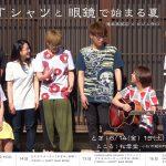 『Tシャツと眼鏡で始まる夏』滝本茣蓙店×ビジュ寺口