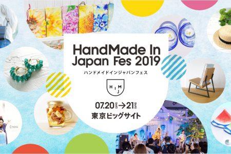 ハンドメイドジャパンフェス2019in東京 出展します