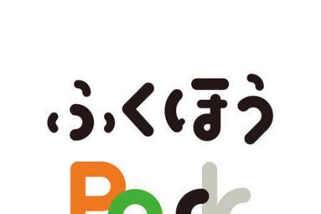福邦銀行アプリのクーポンに こまつ町家文庫登場!