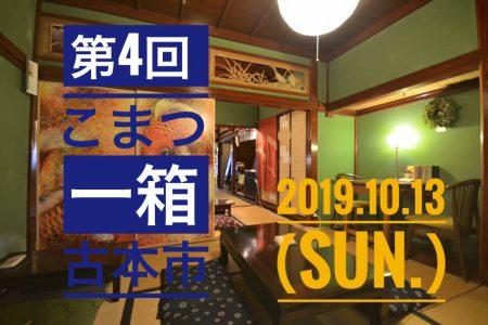 【受付終了】第4回こまつ一箱古本市(19/10/13)店主さん募集