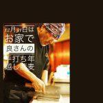 【予約販売】良さんの手打ち年越し蕎麦