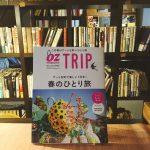 【掲載情報】オズマガジントリップ(2020年3月6日発売)