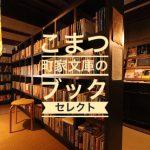 オンラインで 町家文庫のブックセレクト始めます