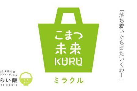 クラファン「こまつ未来KURU」参加しています