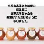 小松市ふるさと納税の返礼品